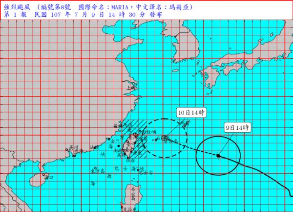 強颱瑪莉亞逼近,將對台灣北部、東北部及東南部海面構成威脅。(中央氣象局)