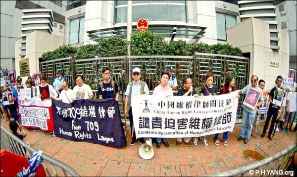 中國維權律師關注組八日召集法律界人士,在北京政府駐香港聯絡辦公室(中聯辦)抗議,聲援「七○九大抓捕」維權律師,要求中國政府立即釋放被捕律師,並停止吊銷維權律師的執業執照。(取自網路)