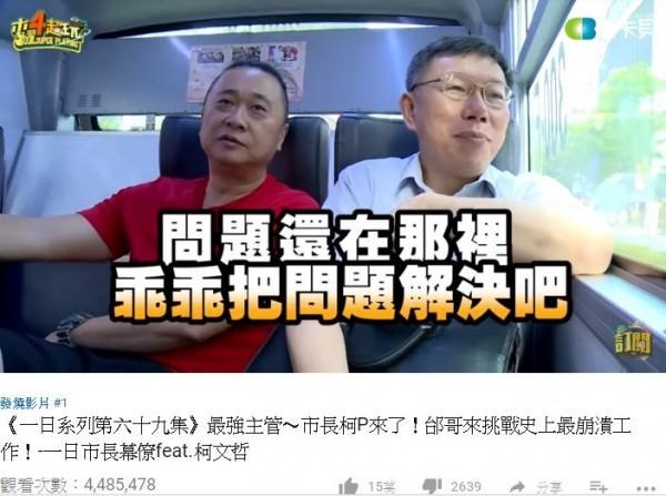 網路節目《木曜4超玩》上週由藝人邰智源(左)充當台北市長柯文哲「一日幕僚」,上傳至今觀看數已達448萬。(圖片擷取自「木曜4超玩」YouTube)