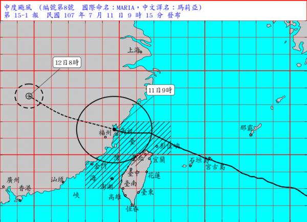 中颱瑪莉亞今早9點登陸中國福建,本島逐漸脫離颱風本體,但馬祖仍受到颱風籠罩仍風強雨大。(中央氣象局)