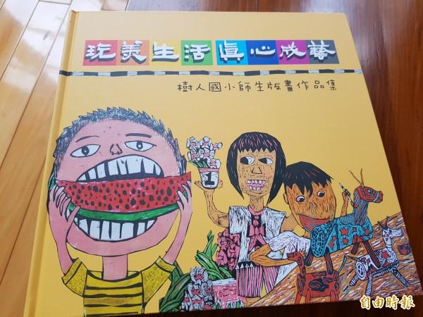 醞釀6年的樹人國小師生版畫集終於出版,從近400幅作品與成千上萬個版畫製作紀錄檔案中,精挑細選、精心編輯,「玩美生活、真心成藝」值得細細賞析。(記者王涵平攝)