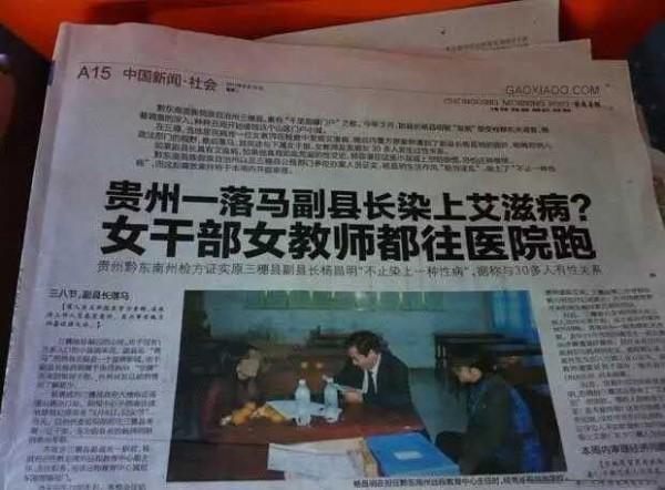 近來網路上瘋傳1段中國官員染上愛滋病的消息,內容指出貴州省黔東南苗族侗族自治州三穗縣的副縣長楊昌明,因當局打貪落馬後被查出患有愛滋病,使得當地的女教師與公務員趕緊上醫院檢查。(圖擷取自新唐人)