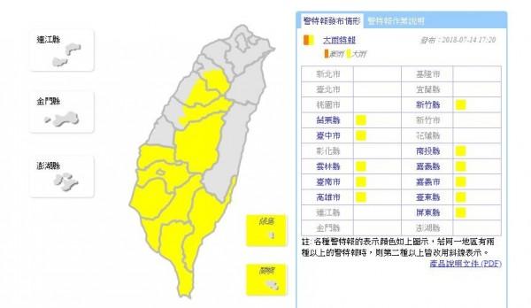 氣象局下午5點20分針對新竹以南11縣市發布大雨特報。(圖擷取自中央氣象局)
