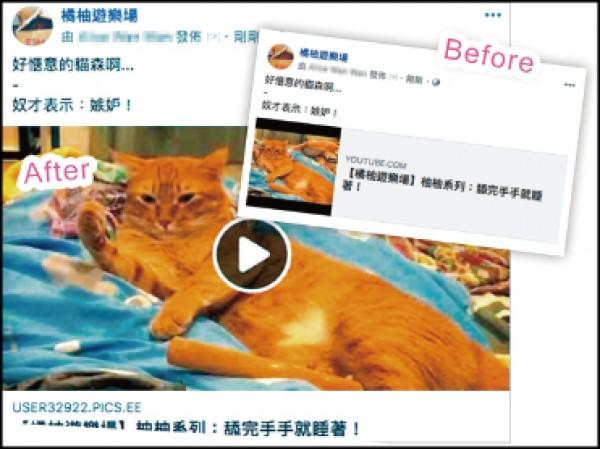 一般直接在FB貼上YouTube的網址,呈現的圖片較小(如Before),若經由Picsee的設定(如After),可讓畫面更清楚、更吸引人點閱。(記者陳宇睿/攝影)
