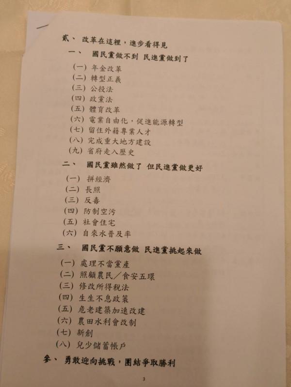 賴揆在共識營中列舉多項政績,與國民黨做比較。(民進黨立委提供)
