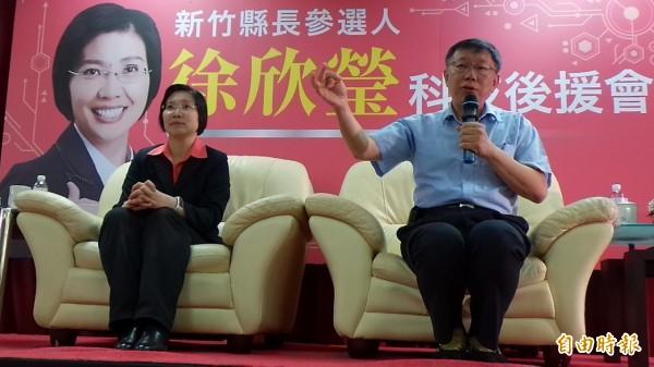 柯文哲表示,台灣要擺脫藍綠的政治泥沼,新竹縣是重要指標, 徐欣瑩的輸贏影響台灣深遠。(記者廖雪茹攝)