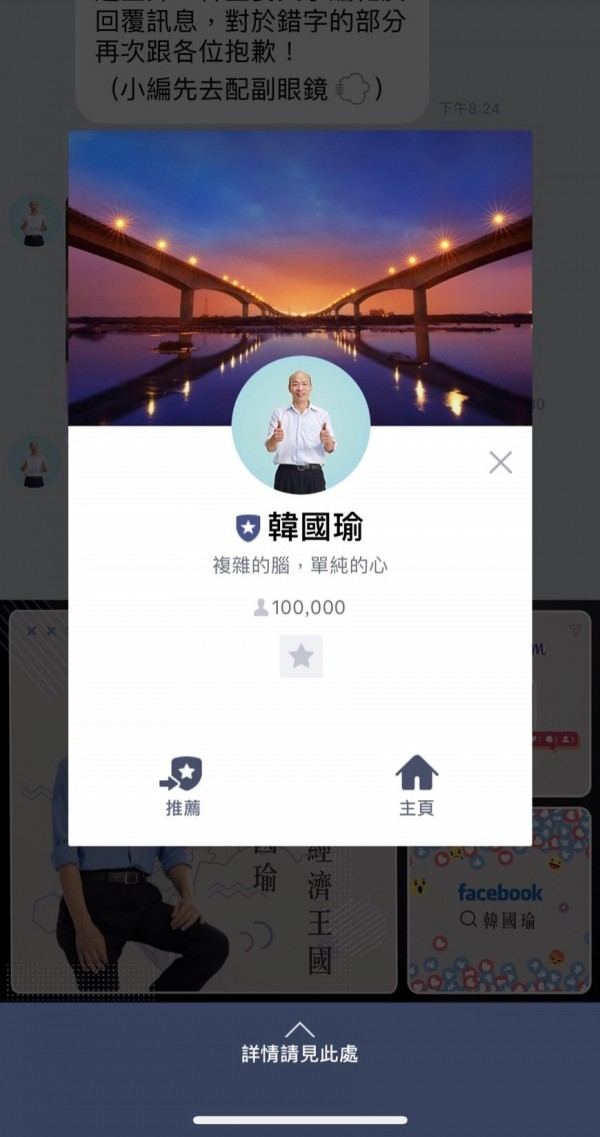 韓國瑜宣稱LINE上線才5天粉絲已突破10萬人。(記者葛祐豪翻攝)