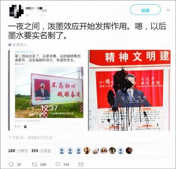 中國網友號召民眾透過「潑墨革命」爭取權益。(取自網路)