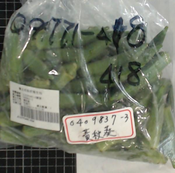 北農一市場「黃秋葵」,檢出殺蟲劑氟尼胺超標4倍。(衛生局提供)