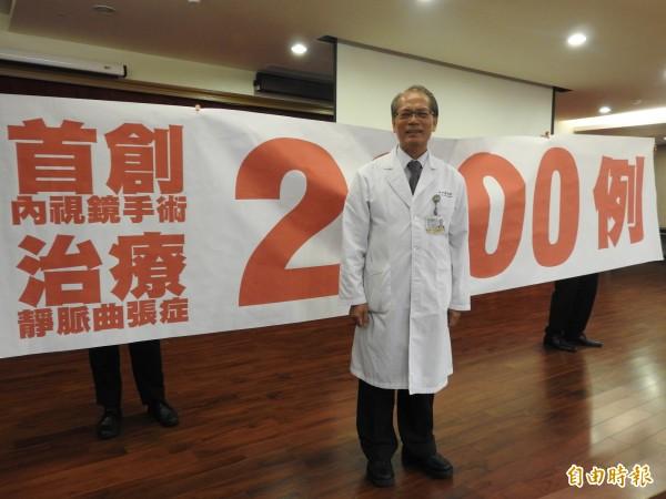 林幸道教授首創內視鏡手術治療靜脈曲張症,22年成功完成2000例。(記者方志賢攝)