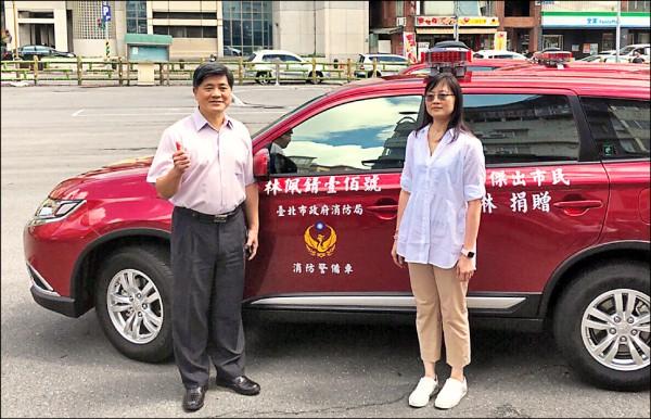 林苑琳昨天再捐贈北市消防局消防警備車5輛,這已是她13年來捐贈給消防單位的第40輛車,並與台北市消防局長吳俊鴻合影。(記者陳恩惠翻攝)