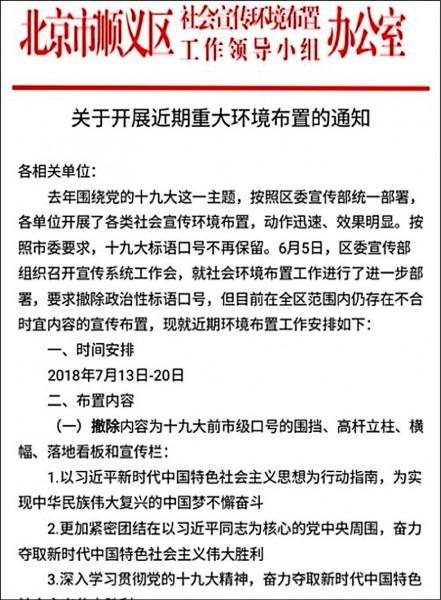 北京市順義區十三日發佈撤除中共十九大政治性標語的書面通知。(取自網路)
