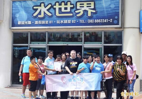 水世界樂園招待自閉兒協會。(記者蔡宗憲攝)