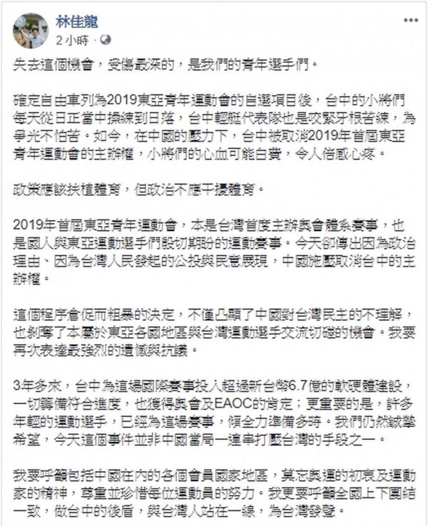 台中市東亞青運主辦權被取消,市長林佳龍在臉書為選手感到惋惜,也呼籲全國上下團結一致,為台灣發聲。(取自林佳龍臉書)
