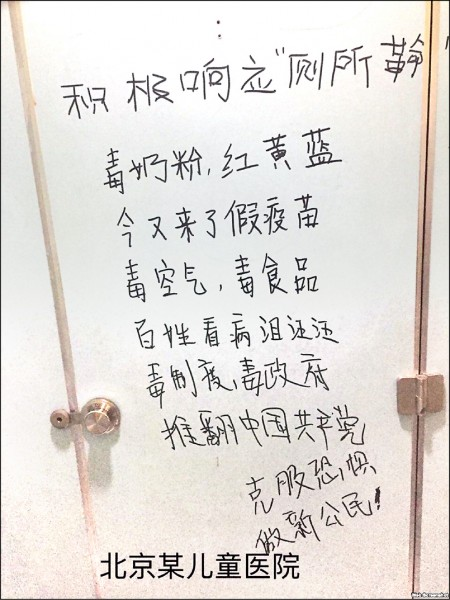 「美國之音」中文網二十四日報導,北京、南京、杭州、上海及成都等地的兒童醫院相繼出現標語或打油詩,聲稱響應國家主席習近平推動的「廁所革命」號召,卻公開喊出「推翻中國共產黨」口號。推特帳號「廁所革命同盟」指出,這場運動的發動者全都來自中國境內,目前有十五人,分布在各地,並呼籲更多人加入。(圖:取自廁所革命同盟,文:國際新聞中心)