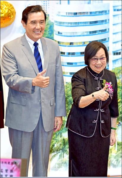前總統馬英九(左)去年出席振興醫院50周年慶,並與振興醫院董事長辜嚴倬雲(右)一同比讚。(資料照)