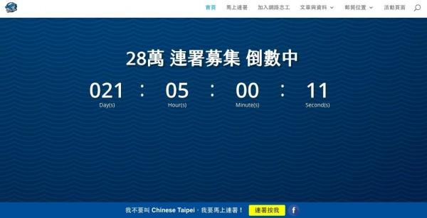連署募集倒數21天。(取自國家奧運隊正名公投連署募集網頁)