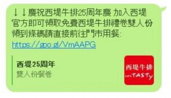 LINE近日瘋傳「西堤免費送雙人套券乙張」為詐騙訊息,西堤官方提醒,小心被騙個資。(翻攝自《爆料公社》)