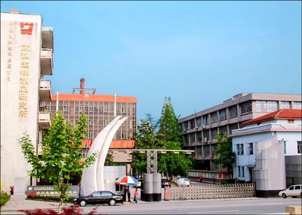 中國國企「武漢生物製品研究所」。(取自網路)