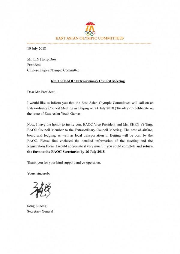 東亞奧林匹克委員會7月10日發給我方開會通知,表達將於2018年7月24日在北京召開特別理事會會議,討論東亞青年運動會問題,立委陳亭妃質疑違反60天告知規定 。(圖由陳亭妃辦公室提供)