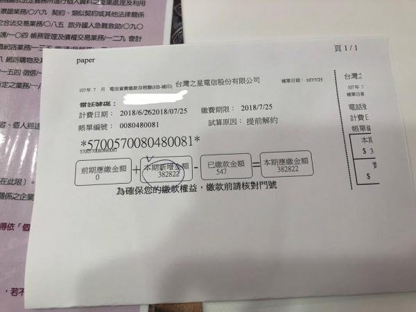 有女網友日前到中國旅遊並申辦一天台幣388元的網路吃到飽服務,回國後卻收到試算帳單金額高達38萬,急得她PO網求救。(圖擷自爆料公社)