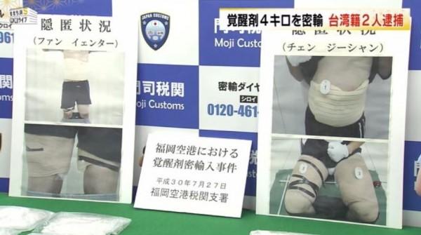 日本警方今(27)日逮捕2名台灣男子,他們9日從福岡機場入境被逮,該批毒品價值2.4億日元,折合台幣約6617萬元,警方正在進一步偵訊2名嫌犯。(圖擷取自西日本電視台)