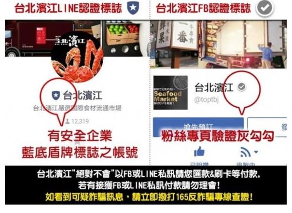 北濱江臉書粉絲專頁在臉書發文提醒買家,不會以FB或LINE私訊買家匯款或刷卡。(擷取自台北濱江臉書粉絲專頁)