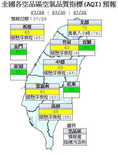 明天北部、竹苗、中部、雲嘉南、高屏及馬祖空品區為「普通」等級;宜蘭、花東、金門及澎湖空品區為「良好」等級。(圖擷取自環保署空品監測網)