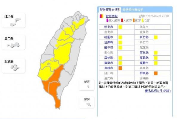 氣象局針對全台12縣市發布大雨、豪雨特報。(圖片擷取自「中央氣象局」)