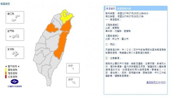 中央氣象局在今天下午11點46分,針對5縣市發布高溫資訊。(圖片擷取自中央氣象局)