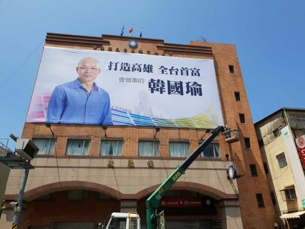 韓國瑜第一面競選廣告看板上架。(記者葛祐豪翻攝)