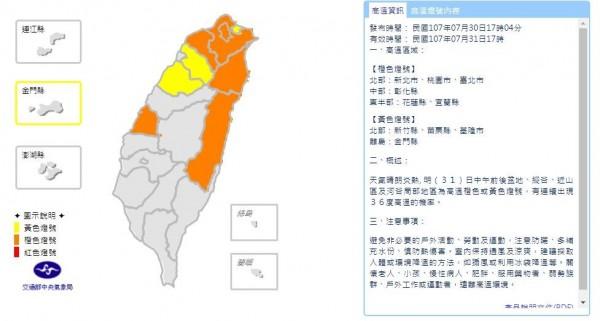 中央氣象局今天(7月30)稍早於下午5點04分,針對10個縣市發布高溫警訊。(圖擷取自中央氣象局)