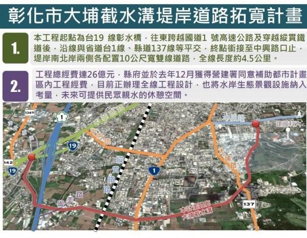 大埔截水溝拓寬道路計畫圖。(彰化縣政府提供)