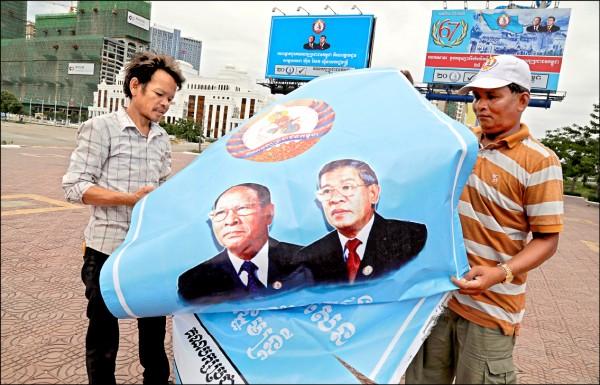 柬埔寨五年一度國會眾議院大選落幕,工人拆收總理韓森(右)和國會議長韓桑林(左)的海報。(歐新社)