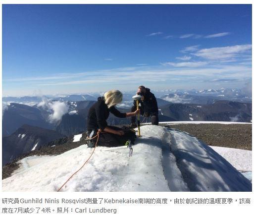 瑞典最高峰「喀布內卡塞山」南峰受北極圈高溫影響,上個月竟消融4公尺積雪,將不再是全國最高峰。(圖擷取自Stockholm universitet)
