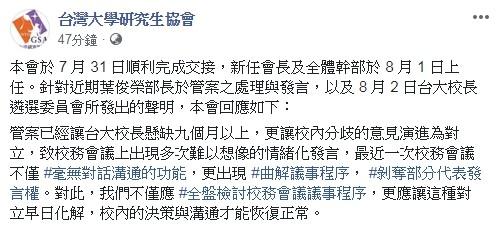 台大校長遴選委員會今天發出聲明,堅持聘管中閔當校長,台灣大學研究生協會今晚也在臉書發表對管案的看法。(擷取自台灣大學研究生協會臉書)