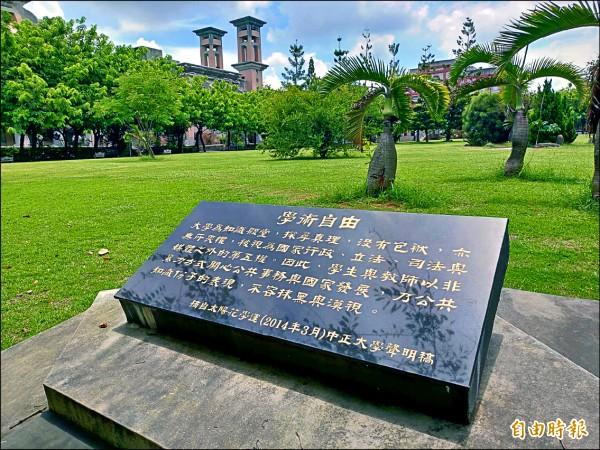 中正大學學術自由碑(記者曾迺強攝)