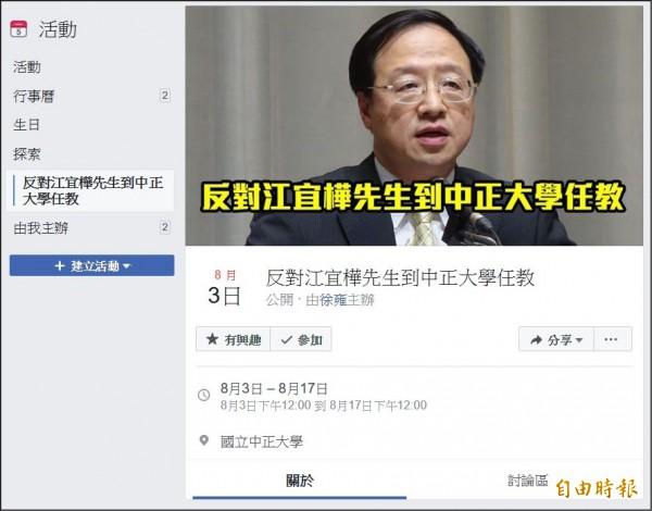 中正大學校友徐雍在臉書發起「反對江宜樺先生到中正大學任教」連署活動。(記者曾迺強攝)