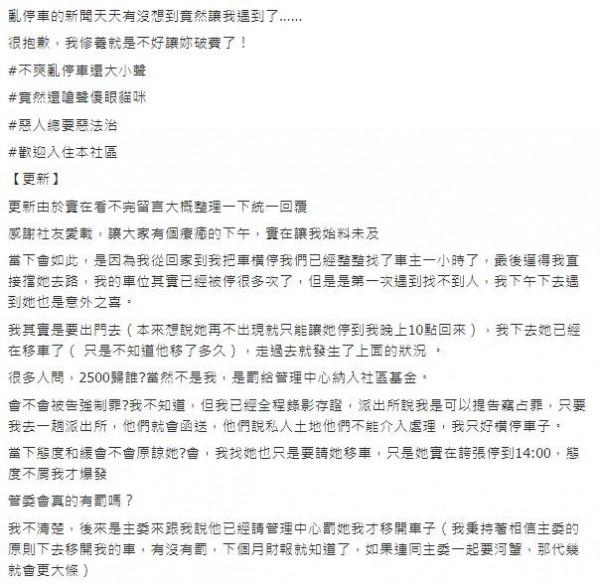 貼文引來網友熱烈迴響,陳先生也針對網友疑問在文章作補充。(圖擷取自爆料公社)