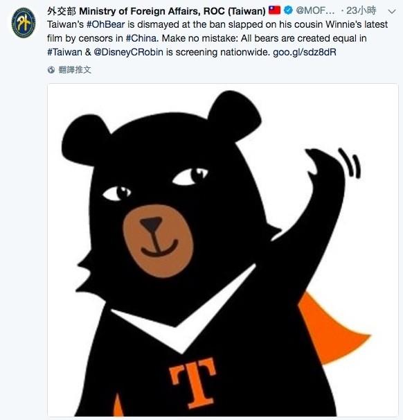外交部嘲諷中國禁演《摯友維尼》。(翻攝自外交部推特)