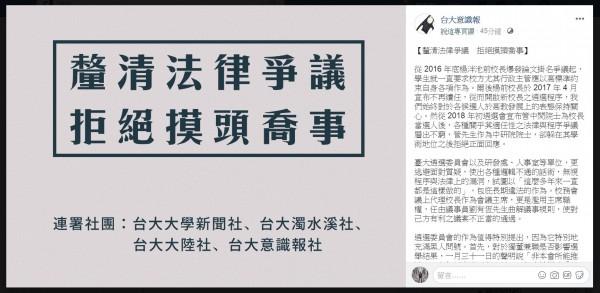 台灣大學多個異議性社團今晚發聲明,認為台大校長遴選爭議,必須循法律途徑解決爭議,拒絕教育部長葉俊榮看似摸頭喬事的作風。(圖取自臉書)