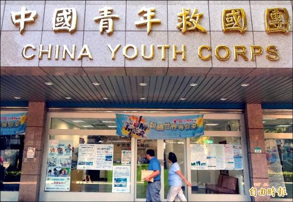 行政院黨產會委員會議昨作出決議,認定中國青年救國團為國民黨之附隨組織。圖為救國團總部。(記者朱沛雄攝)