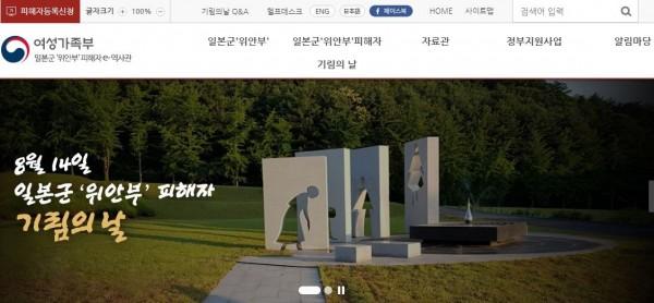 南韓明將正式成立日軍慰安婦問題專門研究所,除了妥善保管相關資料外,也會支援有關慰安婦問題的研究項目。(圖擷取自南韓女性家庭部官網)