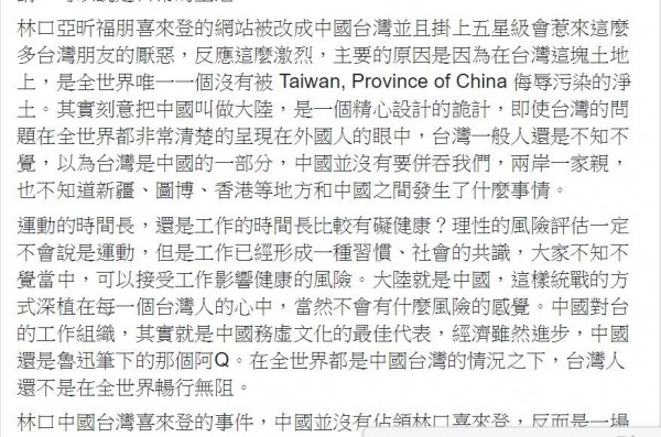 林口亞昕福朋喜來登網站冠「中國台灣」,李忠憲在臉書表達看法。(擷自臉書)