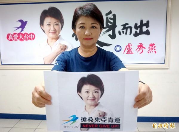 「台灣競爭力論壇」今天公布針對台中市民所做的民調結果,其中國民黨台中市長參選人盧秀燕以38%支持度領先對手、現任市長林佳龍的三35.8%,小贏2.2%,差距仍在誤差範圍,顯示盧、林選情仍在伯仲之間。(資料照)