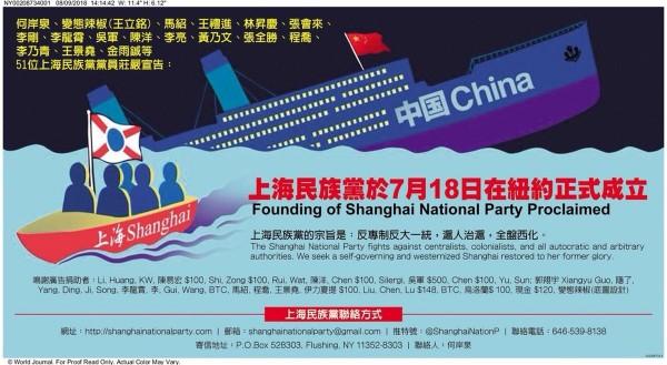 「上海民族黨」在《世界日報》頭版刊登廣告,宣揚政黨宗旨為「反專制反大一統,滬人治滬,全盤西化」。(圖擷自@remonwangxt推特)