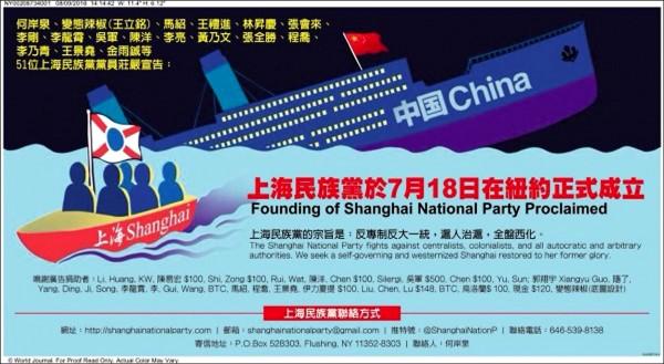 上海民族黨十日在北美地區一家中文報紙頭版刊登半版廣告,宣傳該黨已於七月十八日在紐約正式成立。廣告插圖可見一艘代表中國的大船正沒入海中,插著「上海共和國」旗幟的救生筏則載著乘客駛離逃生。(取自網路)