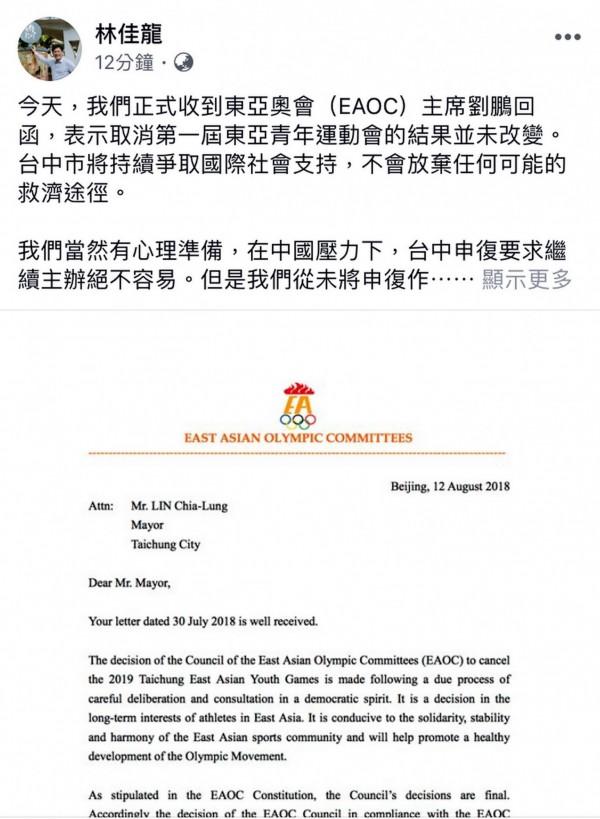 針對東亞青運主辦權,台中市長林佳龍表示,不會放棄任何救濟管道。(翻攝自林佳龍臉書)