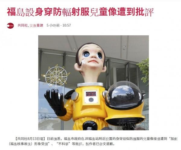 由日本現代美術家矢延憲司,以311大地震為契機,在2011年製作的「Sun Child」,象徵「沒有核災的世界」。(翻攝自日本《共同社》)