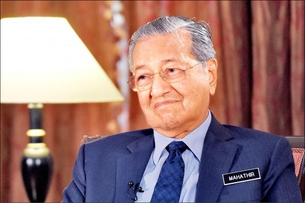 馬來西亞首相馬哈地十三日受訪表示,將尋求中國取消在大馬的「一帶一路」投資計畫。(美聯社)